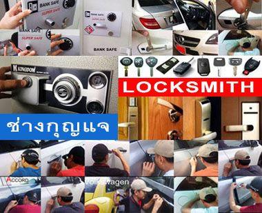 ช่างกุญแจธัญบุรี 087 488 4333 ช่างกุญแจบ้าน ช่างกุญแจรถยนต์ ร้านปั๊มกุญแจ ใกล้ฉัน ร้านทำกุญแจ ใกล้ฉัน ร้านซ่อมกุญแจ ใกล้...
