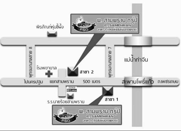 บริษัท พ.สามพราน กรุ๊ป จำกัด's cover photo